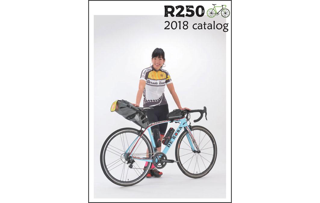 R250 2018 カタログ