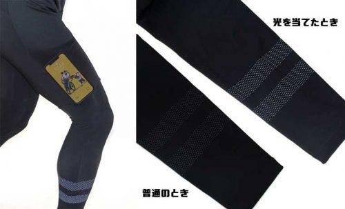 R250 ウィンターシールドビブタイツ サイドポケット付き